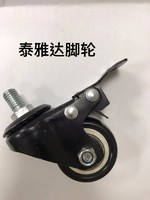 50mm Black PU Caster Wheel Threaded Stem with Brake For cart rack trolley