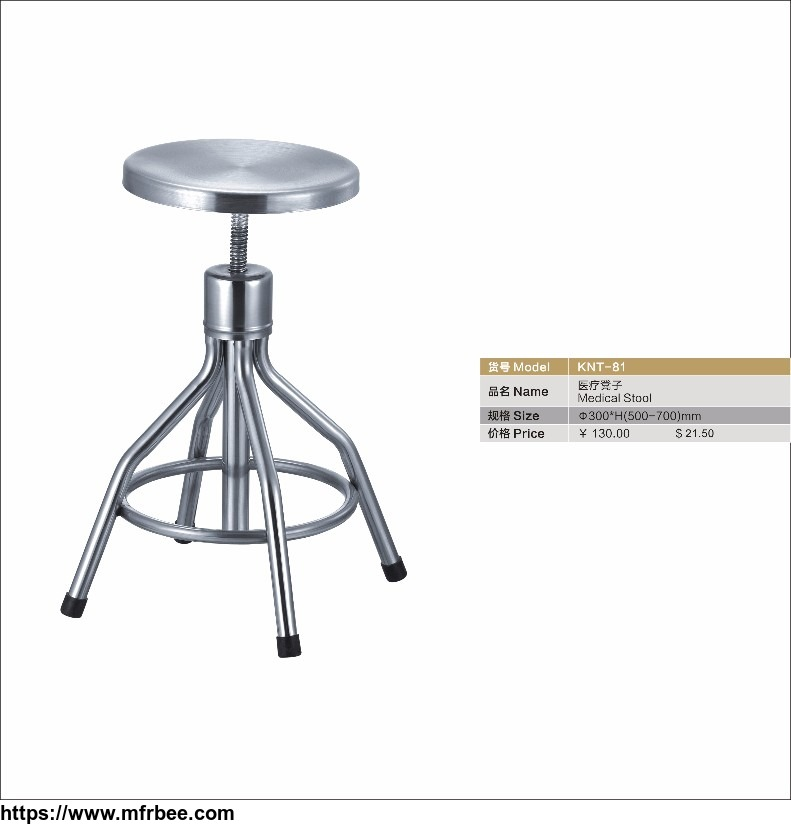 Stainless Steel Revolving Medical Stool Mfrbee Com