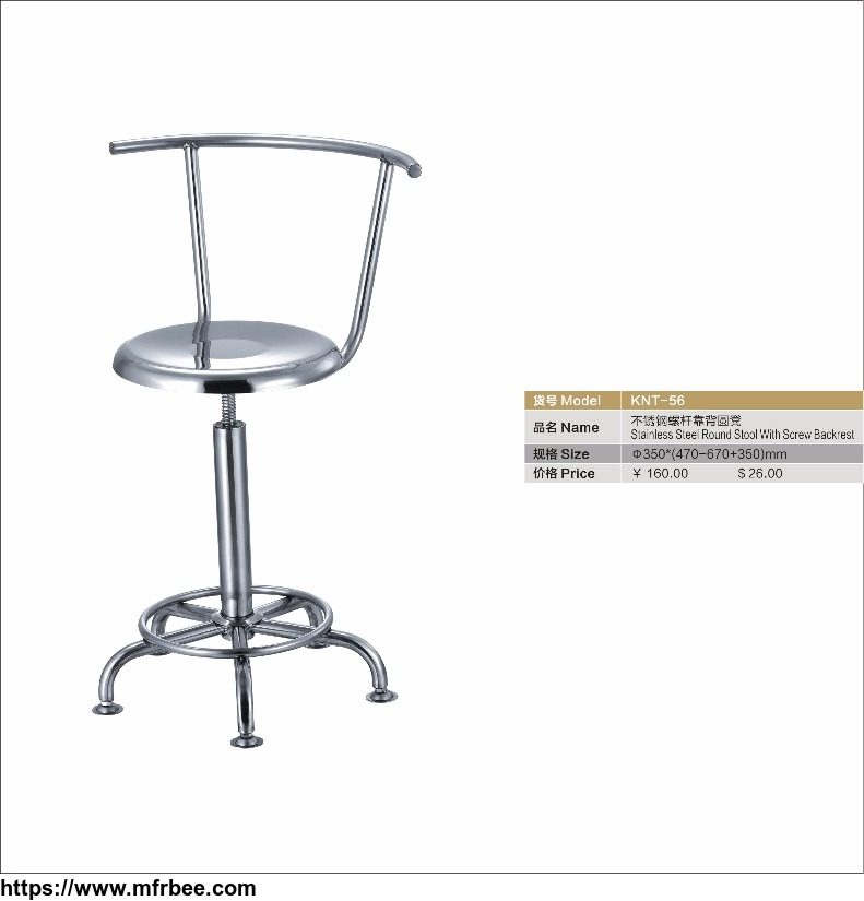Stainless steel round stool with screw backrest - Screw top bar stools ...