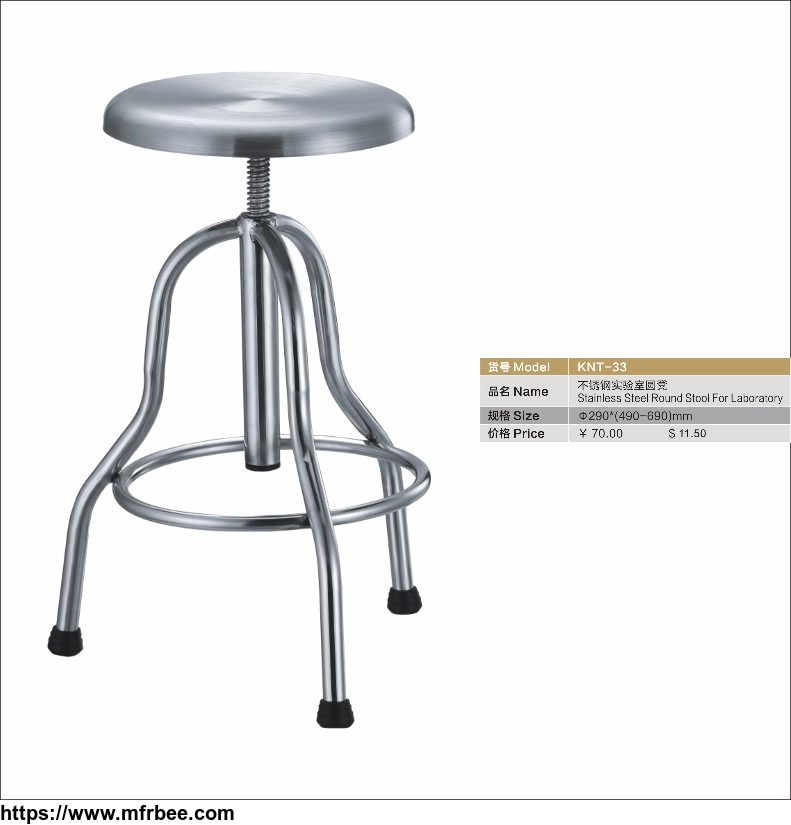 Stainless Steel Round Stool For Laboratory Mfrbee Com