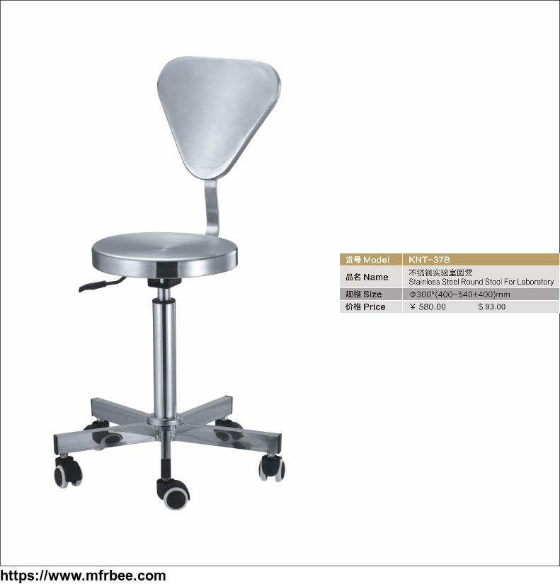 High End Laboratory Stool Stainless Steel Mfrbee Com