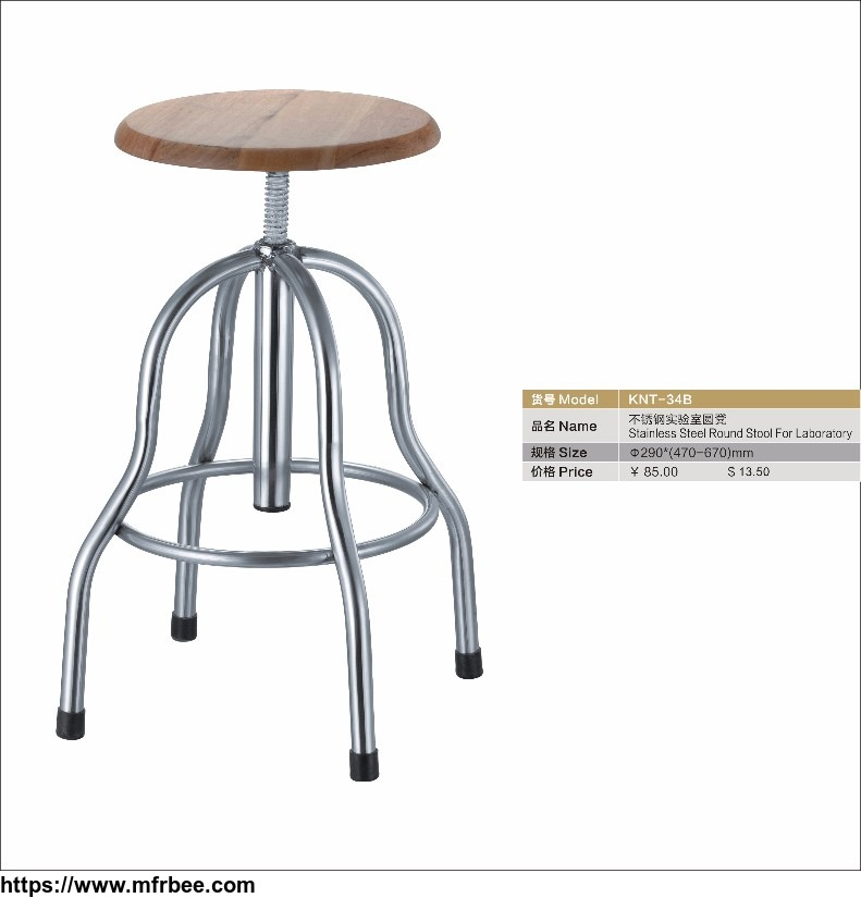 Wooden Seating Metal Foot Laboratory Stool Mfrbee Com