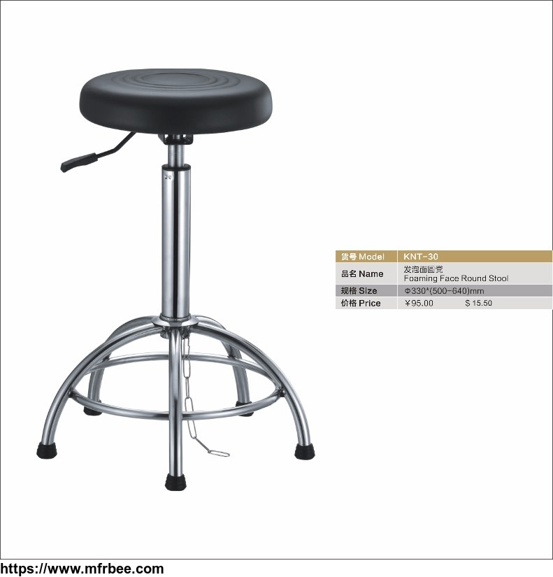 Foaming Face Round Stool