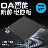 All-steel OA intelligent networked anti-static overhead raised floor for computer room and office
