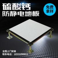 Calcium sulfate anti-static raised floor for laboratory, office building, computer room and broadcasting center