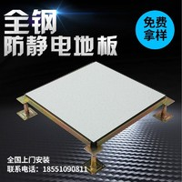 High load-bearing all-steel anti-static raised floor for PVC machine room, office, office building and laboratory