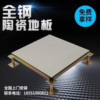 All-steel ceramic anti-static raised floor for office buildings and computer rooms